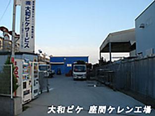 第一ケレン工場